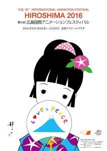 1-05hiroshima2016_poster