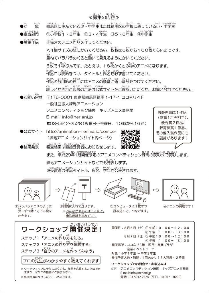 アニメコンペティション練馬2016_キッズチラシ_裏